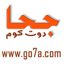 Go7a classified ads إعلانات جحا المبوبة المجانية